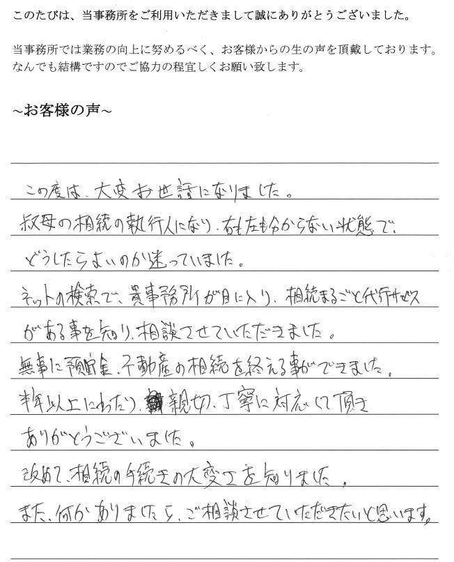 相続まるごと代行サービス 【平成29年11月22日】