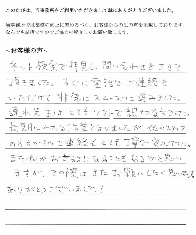 会社解散・清算手続きのお客様の声 【平成29年11月27日】