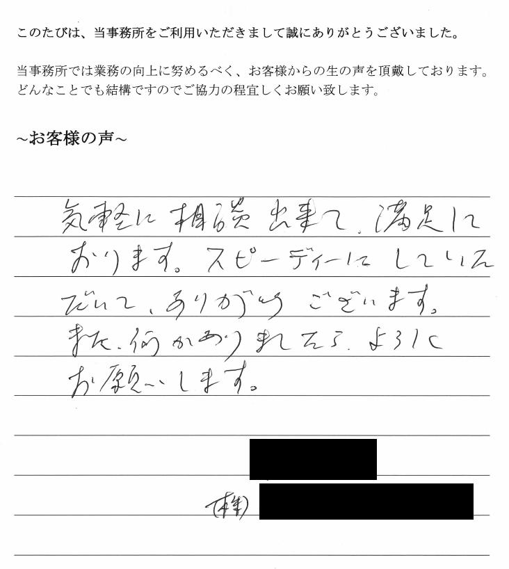 支店設置登記のお客様の声 【平成29年12月22日】