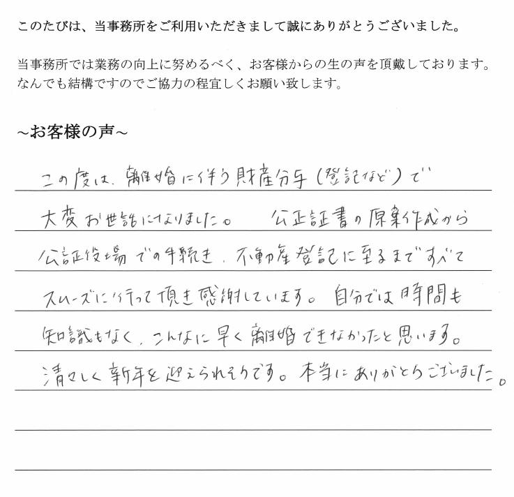 離婚協議書作成・財産分与登記 【平成29年12月6日】
