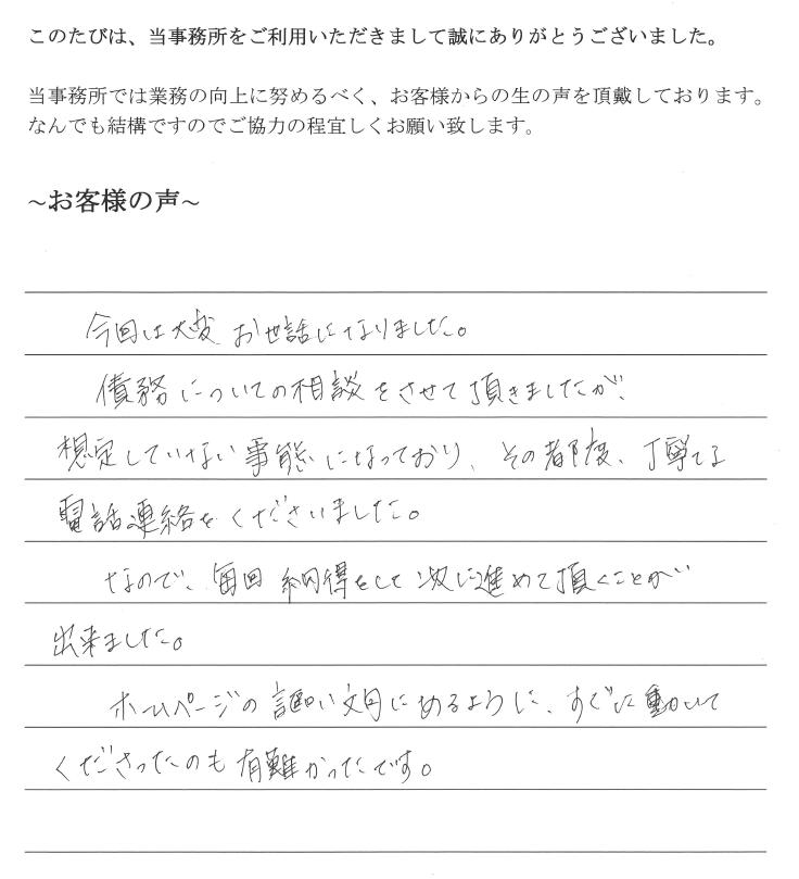 債務整理のお客様の声 【平成30年1月16日】