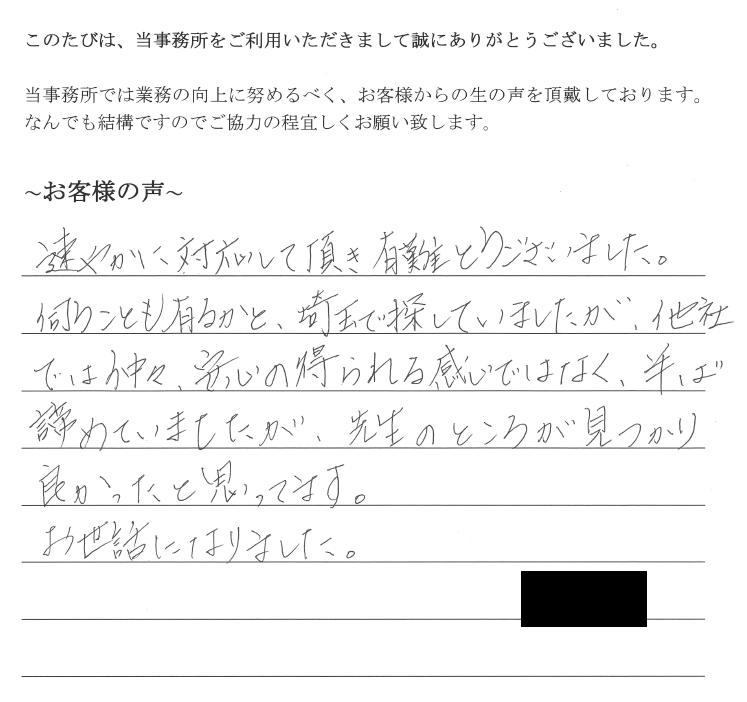 会社解散・清算手続きのお客様の声 【平成30年1月29日】