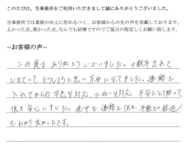 抵当権抹消登記のお客様の声 【平成30年1月4日】