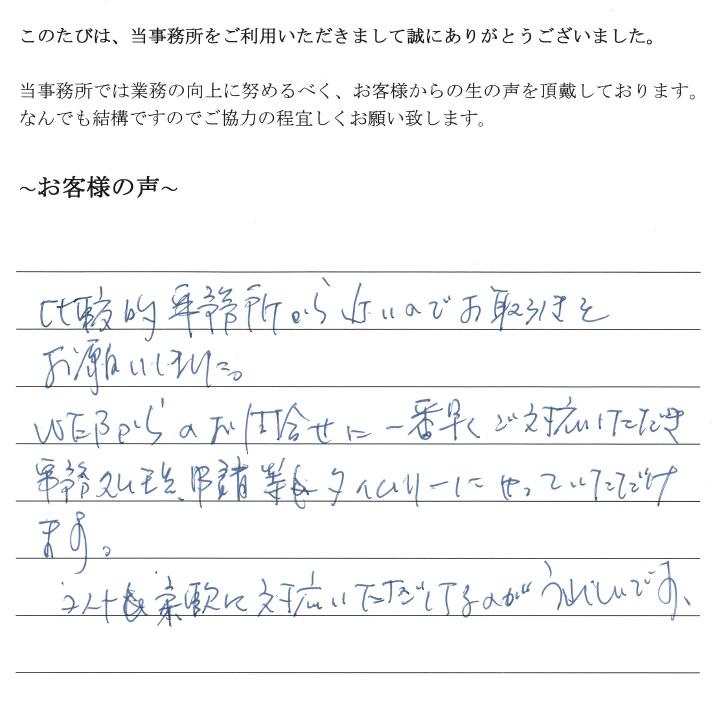 社団事務所移転登記のお客様の声 【平成30年3月15日】