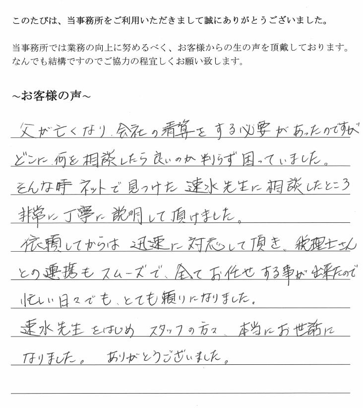 会社解散・清算手続きのお客様の声 【平成30年3月2日】
