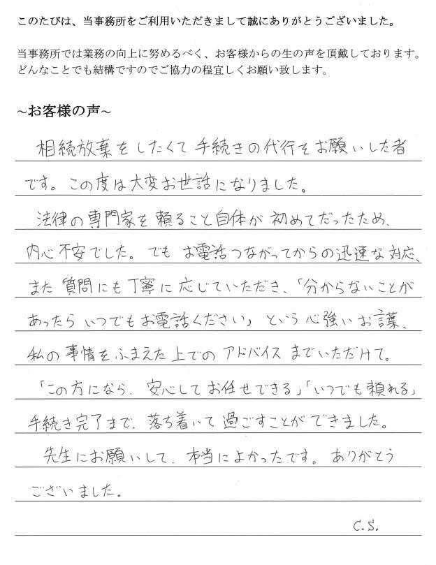 相続放棄のお客様の声 【平成30年3月20日】