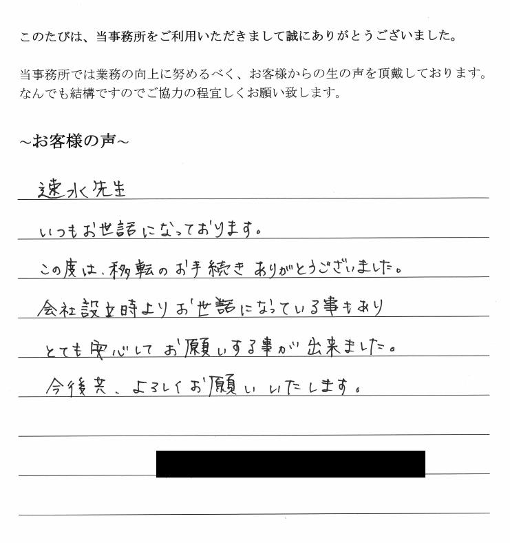 本店移転登記のお客様の声 【平成30年3月26日】