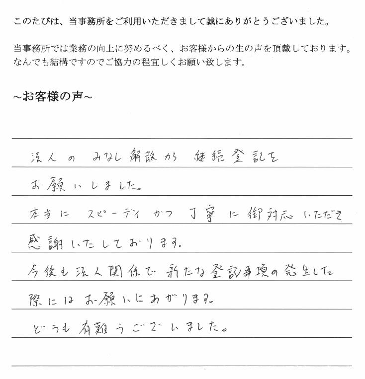 会社継続登記のお客様の声 【平成30年2月28日】