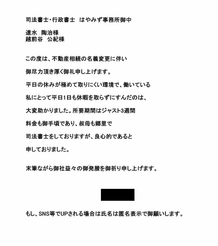 不動産の相続登記のお客様の声 【平成30年3月8日】