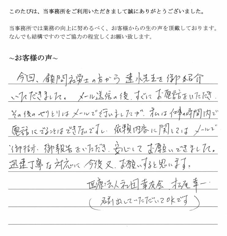 本店移転登記のお客様の声 【平成30年3月9日】