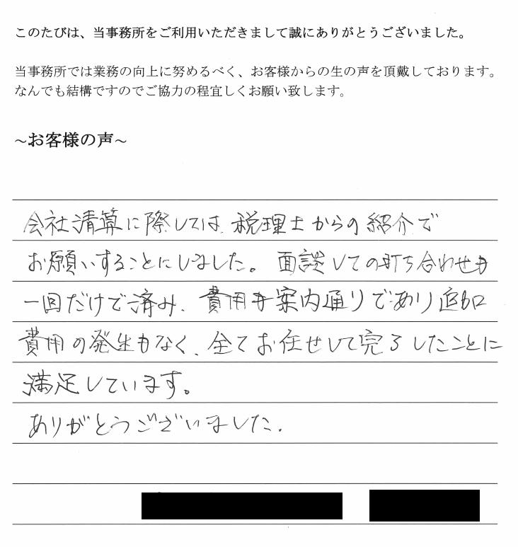 会社解散・清算手続きのお客様の声 【平成30年5月2日】