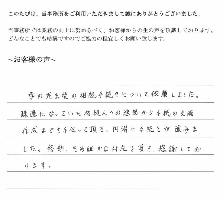 相続まるごと代行サービスのお客様の声 【平成30年5月21日】