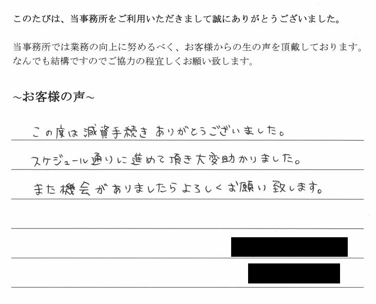 資本金減少登記のお客様の声 【平成30年6月11日】
