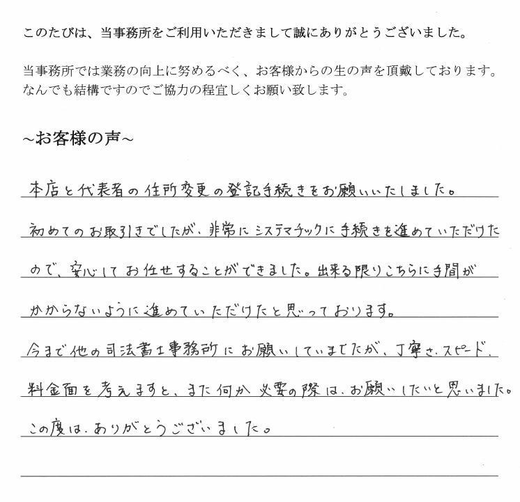 本店移転登記のお客様の声 【平成30年6月25日】