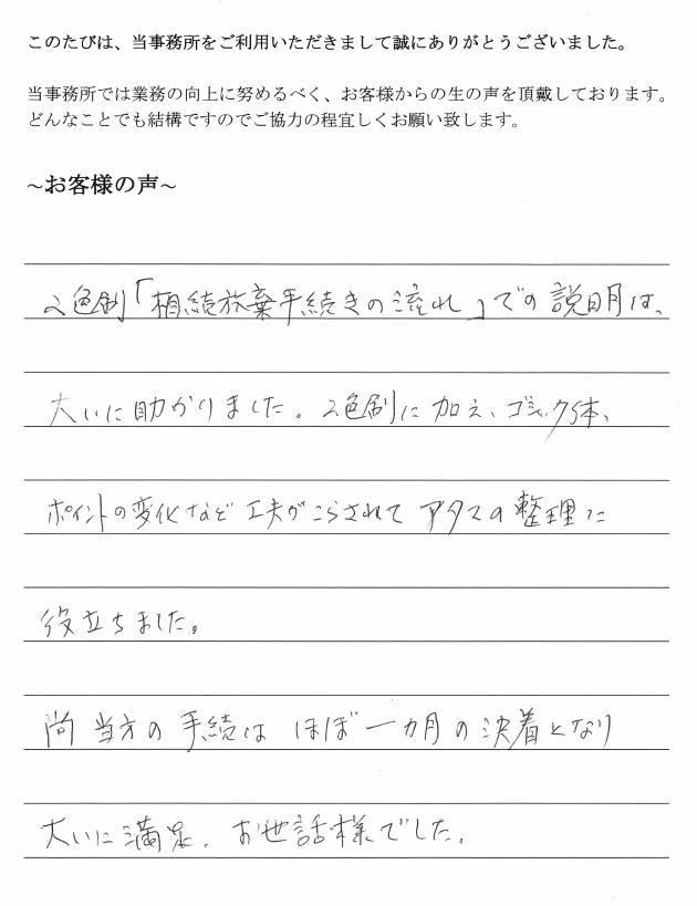 相続放棄のお客様の声 【平成30年6月8日】