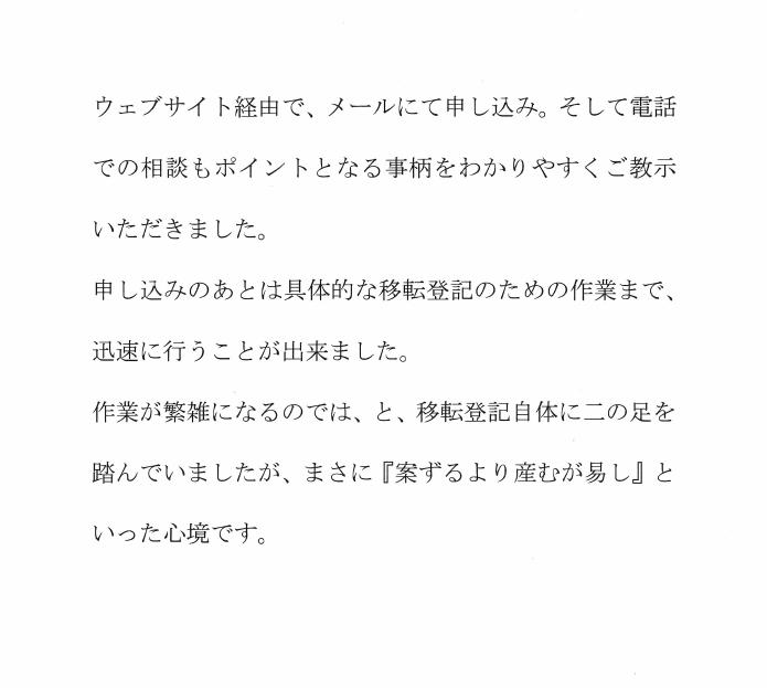 本店移転登記のお客様の声 【平成30年6月9日】