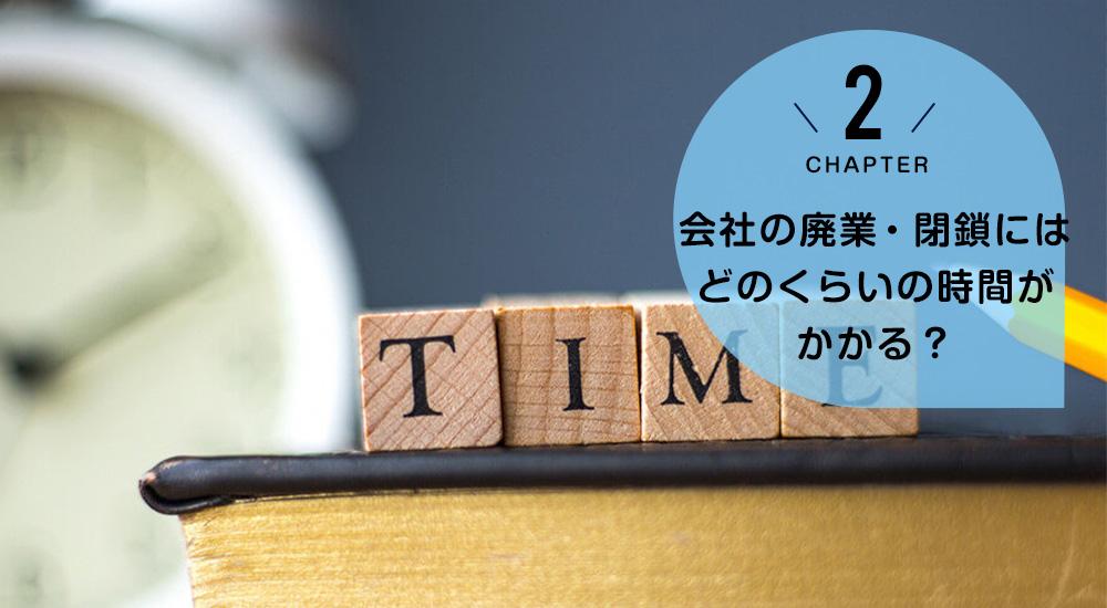 会社の廃業・閉鎖にはどのくらいの時間がかかる?