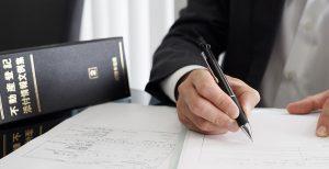 不動産登記の手続き