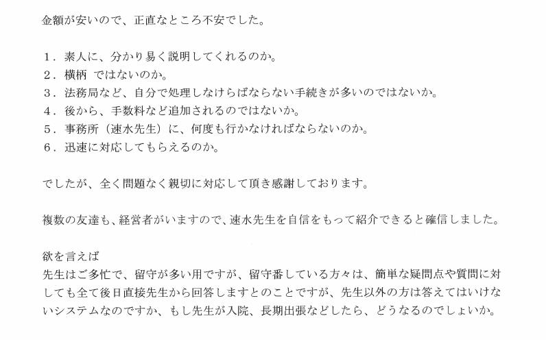 会社解散・清算手続きのお客様の声 【平成27年2月23日】