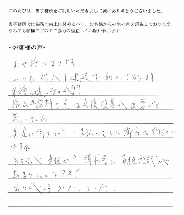 本店移転登記のお客様の声 【平成30年5月1日】
