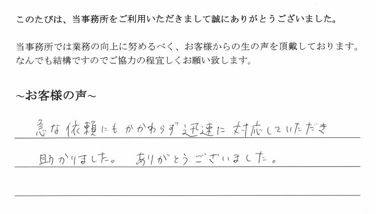 役員変更登記のお客様の声 【平成30年7月24日】