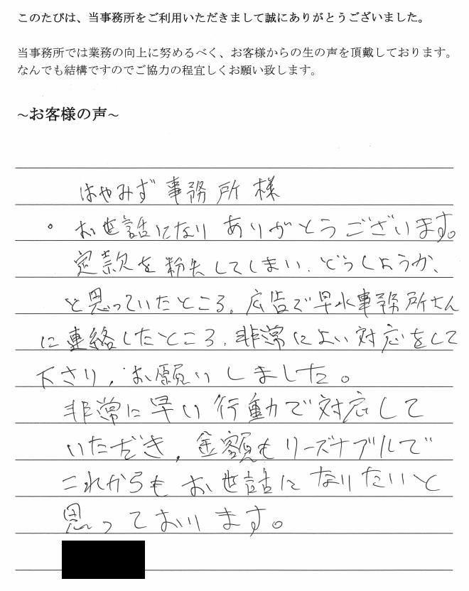 本店移転登記のお客様の声 【平成30年7月4日】