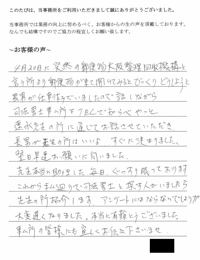 相続放棄のお客様の声 【平成30年7月9日】