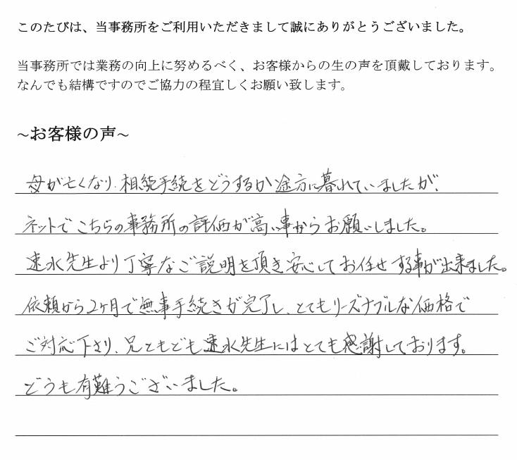相続まるごと代行サービスの声 【平成30年8月7日】