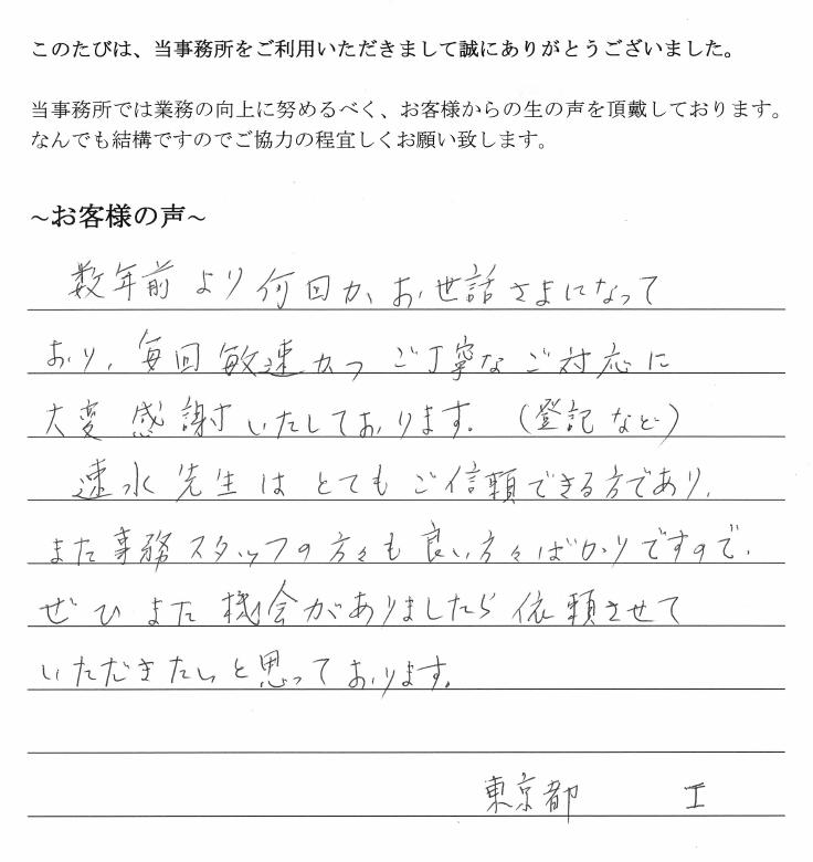 役員変更登記のお客様の声 【平成30年8月7日】
