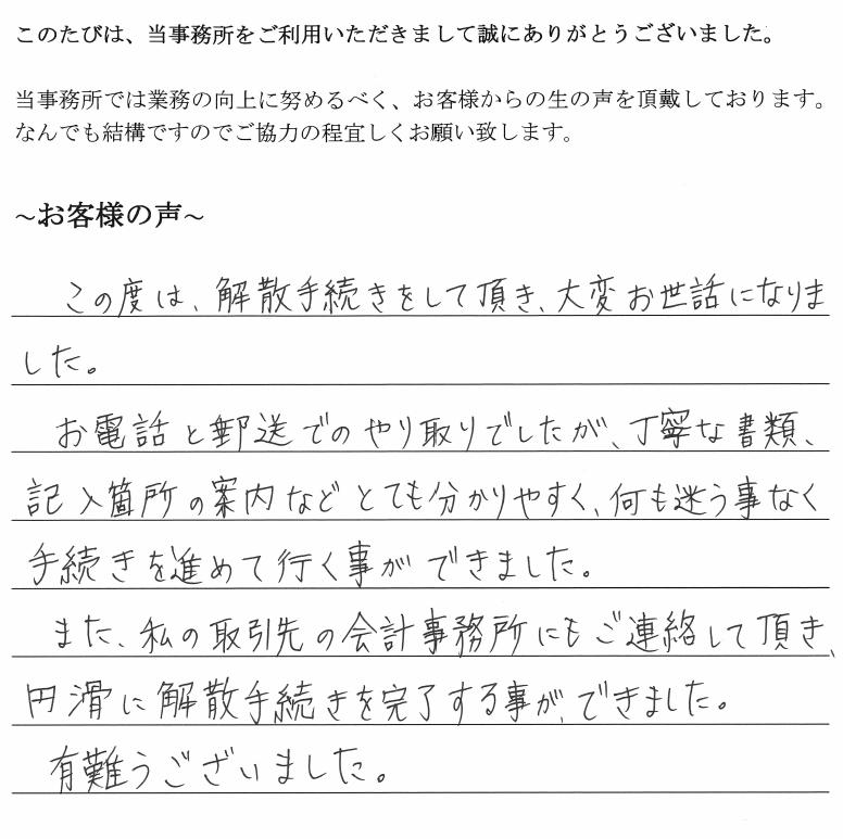 会社解散・清算手続きのお客様の声 【平成30年10月10日】