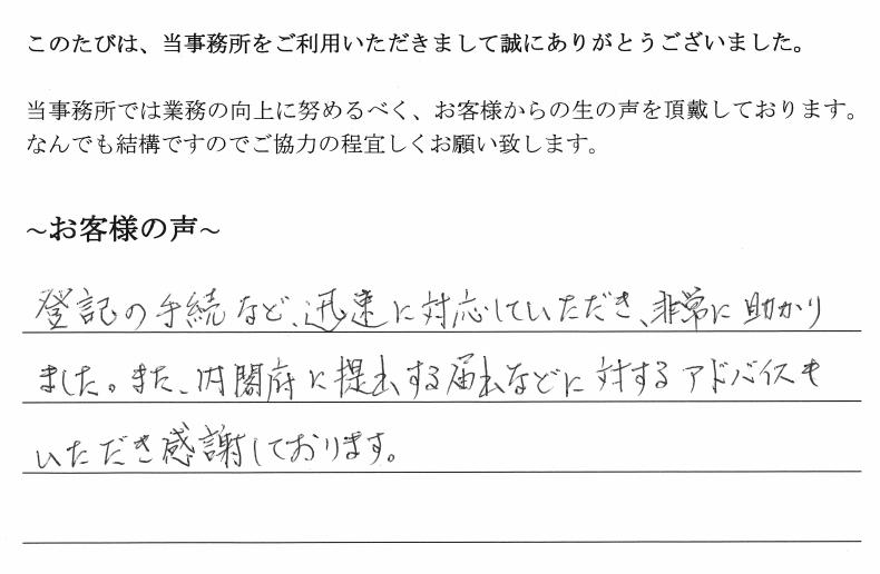 公益社団法人解散・清算手続きのお客様の声 【平成30年10月30日】