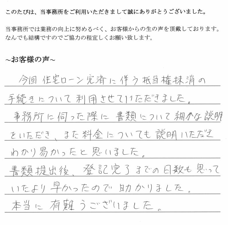 抵当権抹消登記のお客様の声 【平成30年9月10日】
