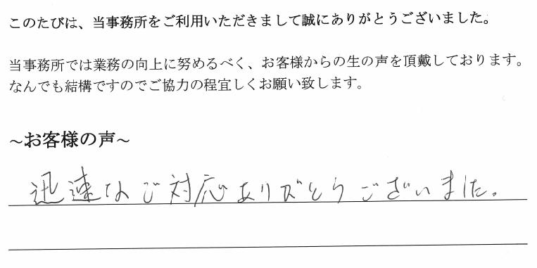 本店移転登記のお客様の声 【平成30年9月26日】