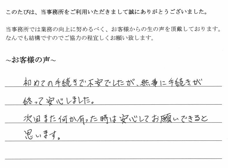 相続まるごと代行サービスの声 【平成30年9月9日】