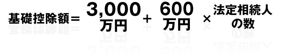 基礎控除額=3,000万円+600万円×法定相続人の数