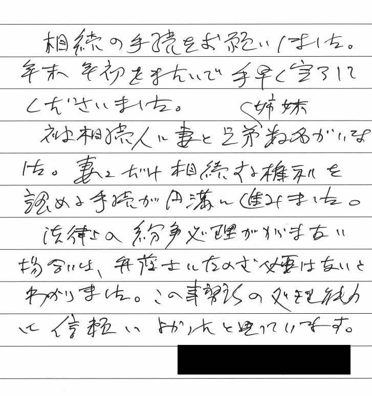 不動産の相続登記のお客様の声 【平成31年1月10日】