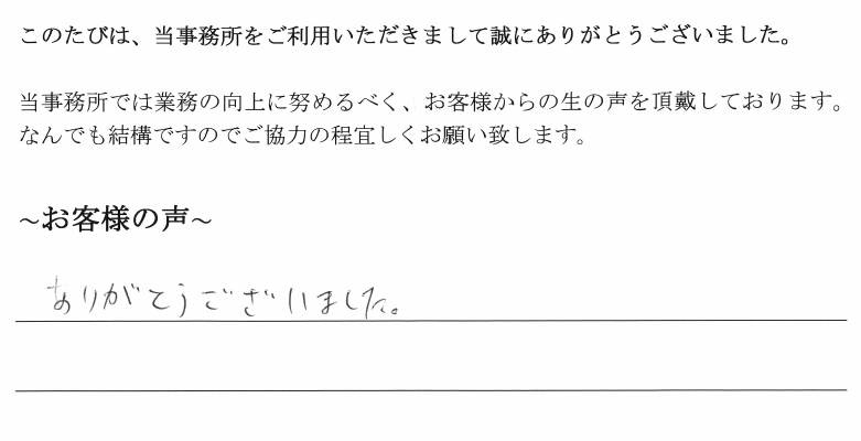不動産の相続登記のお客様の声 【平成31年1月15日】