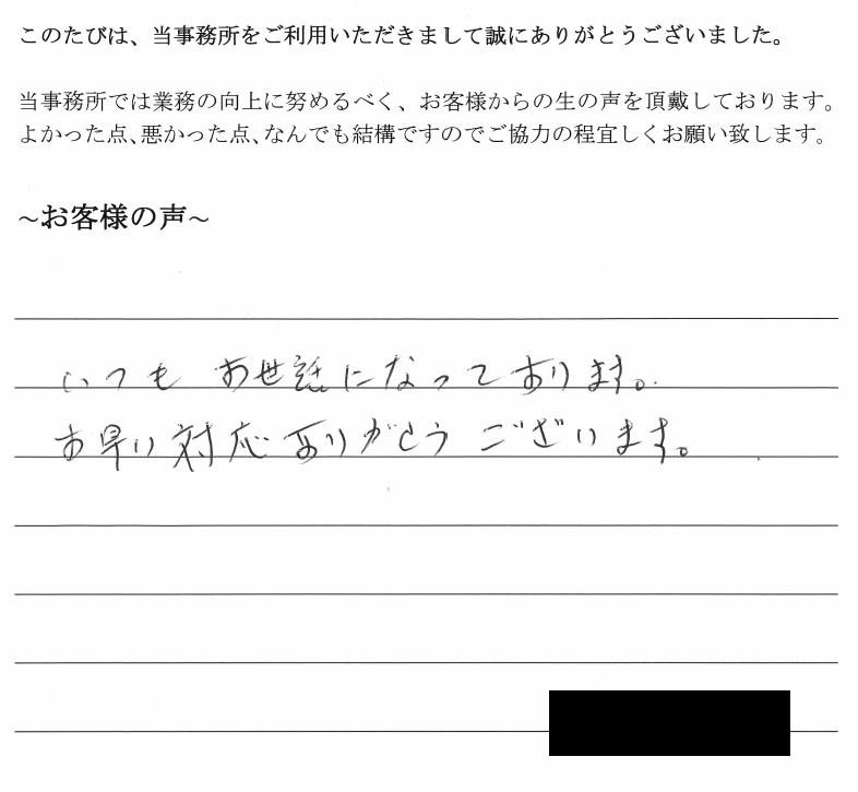 抵当権抹消登記のお客様の声 【平成31年1月15日】