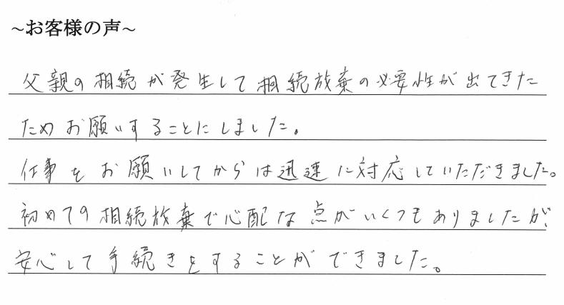相続放棄のお客様の声 【平成31年1月22日】