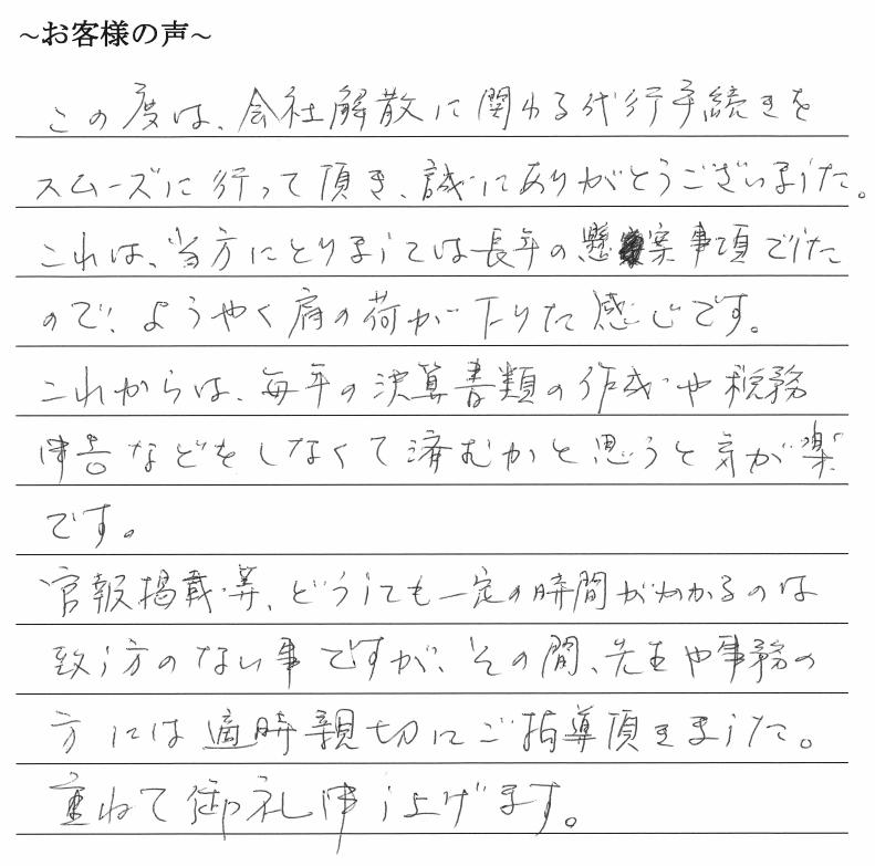 会社解散・清算手続きのお客様の声 【平成31年1月31日】