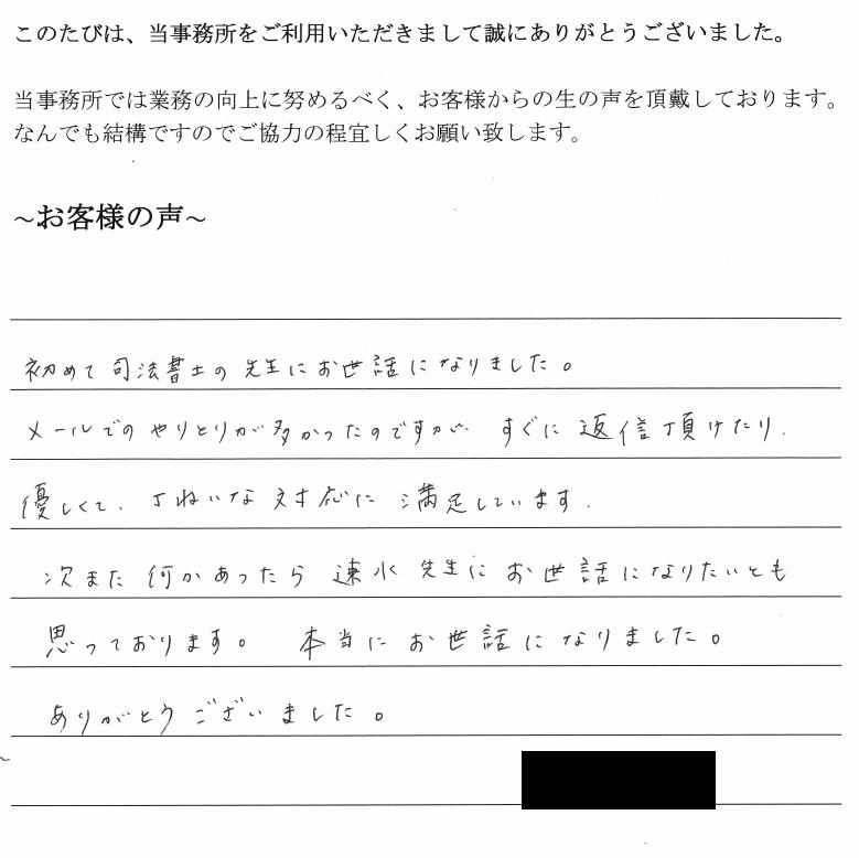 相続まるごと代行サービスのお客様の声 【平成31年1月7日】