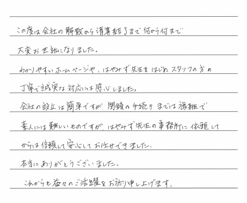 会社解散・清算手続きのお客様の声 【平成30年11月1日】