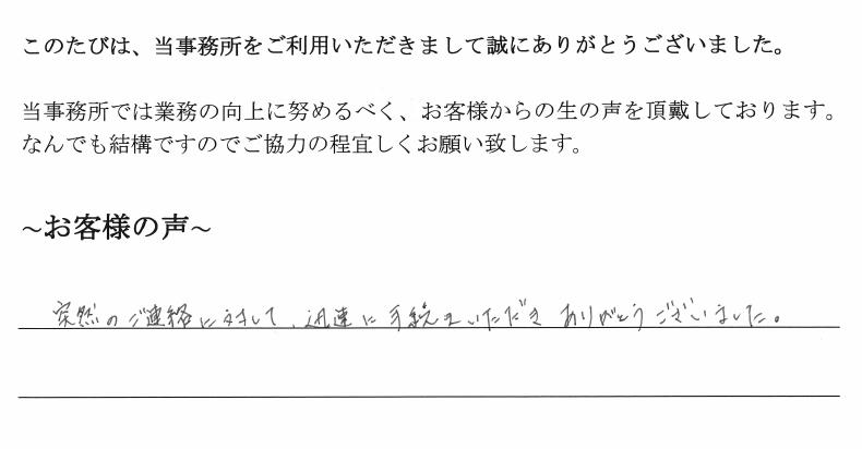本店移転登記のお客様の声 【平成30年11月12日】