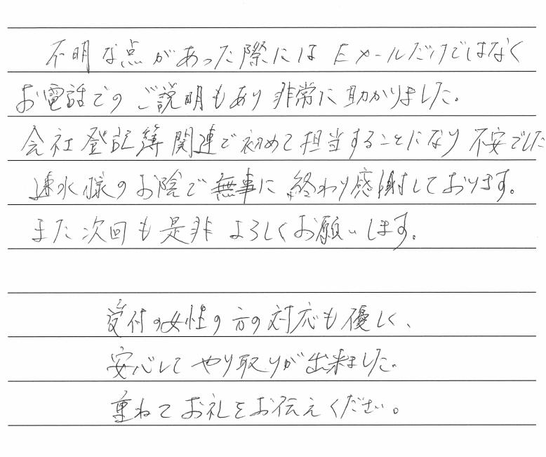 本店移転登記のお客様の声 【平成30年11月15日】