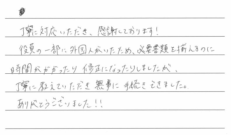 会社設立のお客様の声 【平成30年11月16日】
