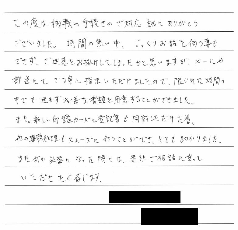 本店移転登記のお客様の声 【平成30年11月2日】
