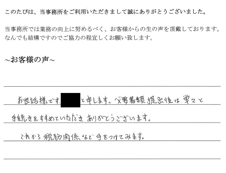 会社解散・清算手続きのお客様の声 【平成30年11月26日】