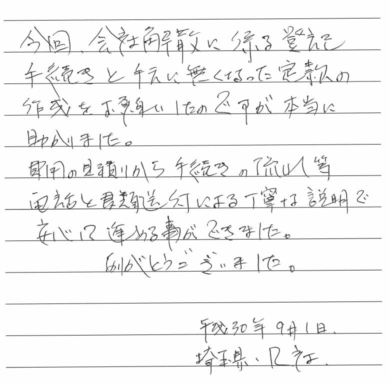 会社解散・清算手続きのお客様の声 【平成30年11月5日】