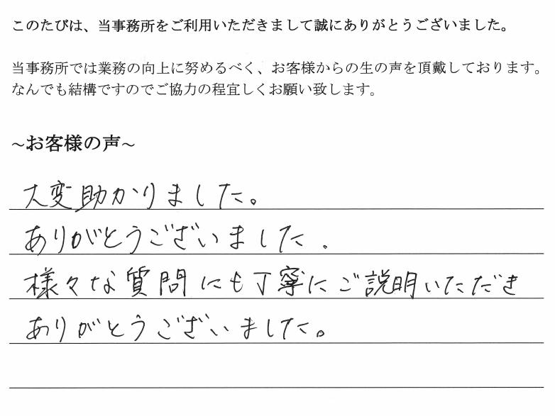 会社解散・清算手続きのお客様の声 【平成30年11月6日】