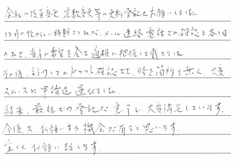 役員変更登記のお客様の声 【平成30年12月21日】